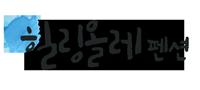 힐링올레 Logo